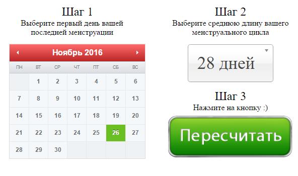 расчитать оволюцию онлайн калькулятор для зачатия Marmot 490
